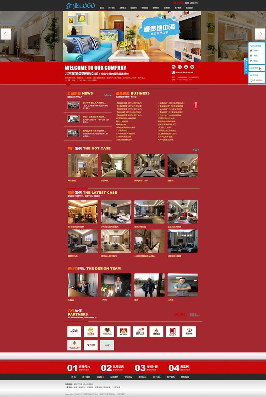 红色大气装饰装修类企业公司织梦模板.jpg