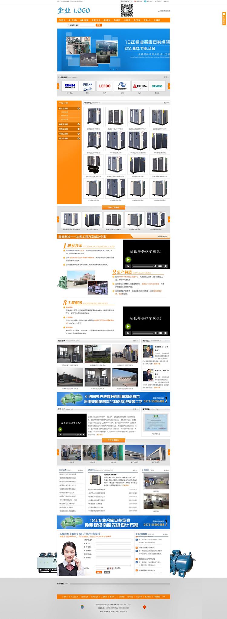 机械节能产品生产企业网站织梦模板.jpg