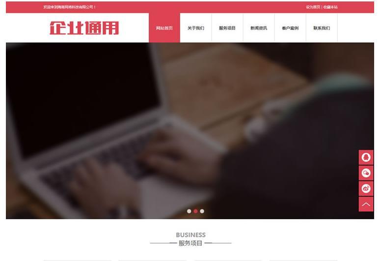 【免费下载】白色版html5网络公司网站模板(网页版)