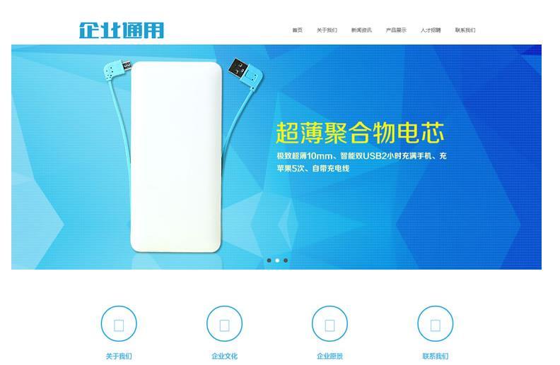 【免费下载】简洁响应式电子产品类企业网站模板(自适应浏览器)