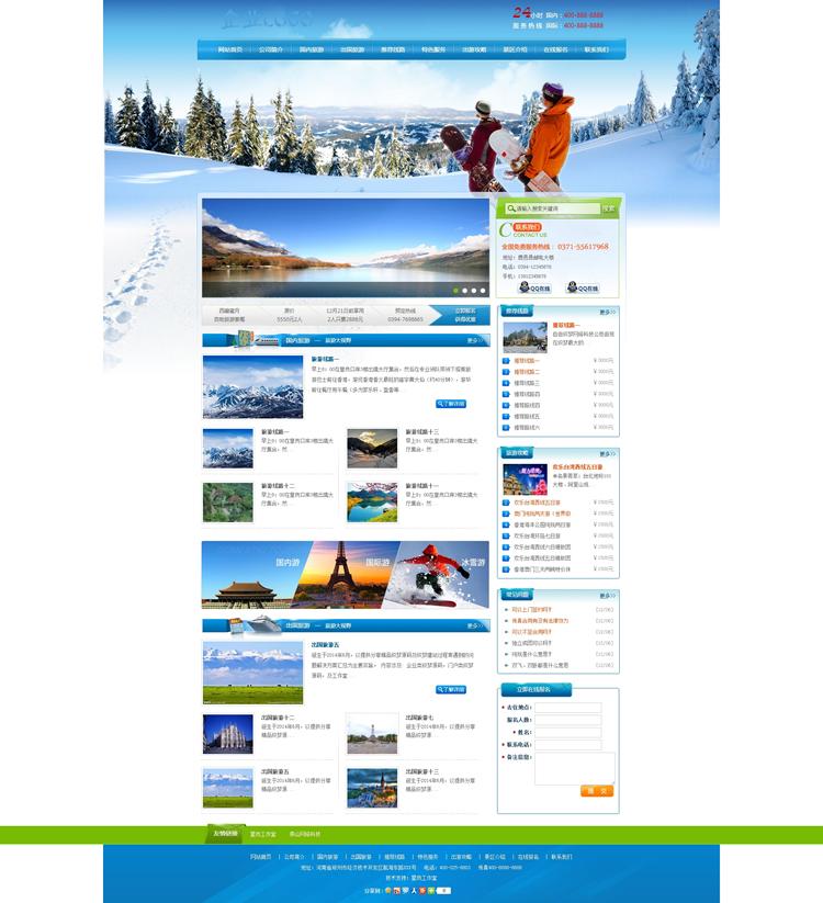 滑雪场旅行旅游户外活动类企业网站织梦模板.jpg