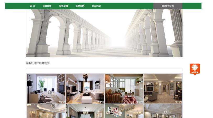 【免费下载】绿色版家庭装修装饰类企业网站模板(网页版)