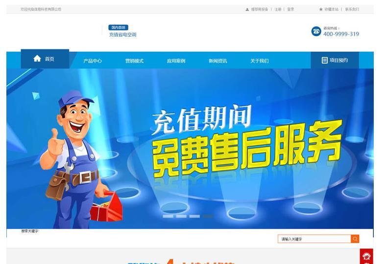 【免费下载】蓝色版空调制冷企业网站模板(网页版)