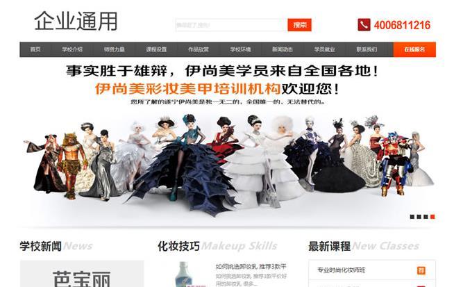 【免费下载】简洁版化妆培训机构类企业网站模板(网页版)