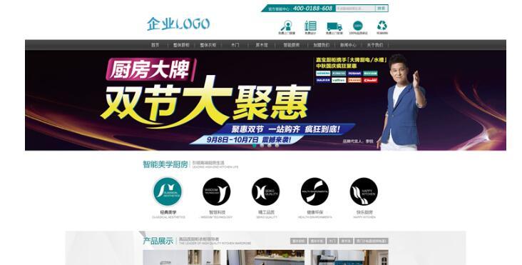 【免费下载】黑色响应式简洁橱柜家具装饰类企业网站织梦模板