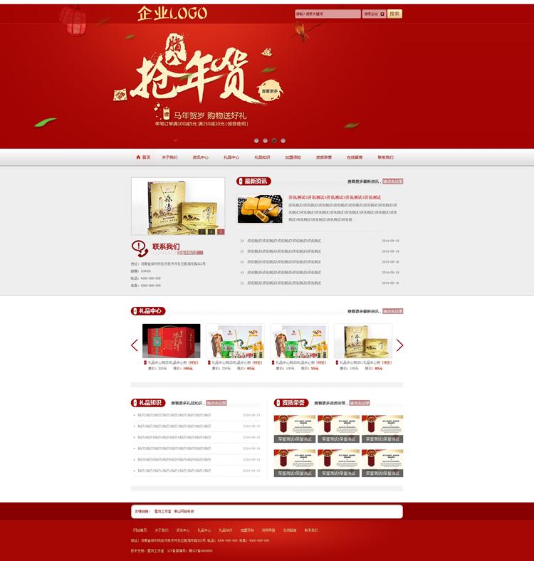 红色礼品公司网站.jpg