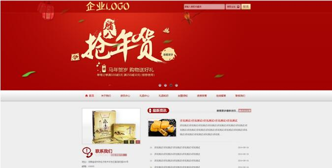【免费下载】红色响应式精美礼品类公司企业网站织梦模板