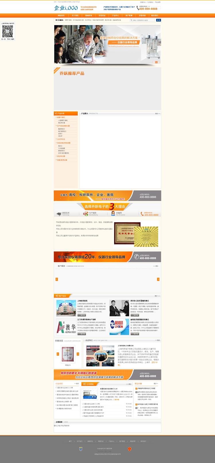 营销型机械设备电子类PHP企业网站织梦源码.jpg