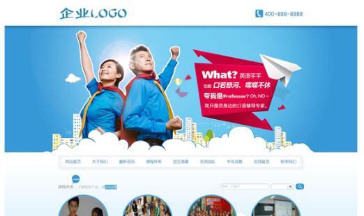 【免费下载】蓝色响应式学校教育培训机构类企业网站织梦模板