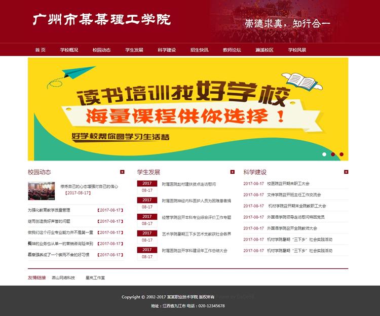 大学院校学校类网站织梦模板(带手机端).jpg