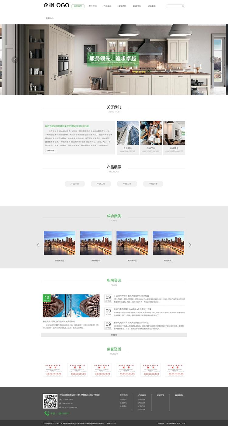 响应式智能家居建材类织梦模板(自适应手机端).jpg