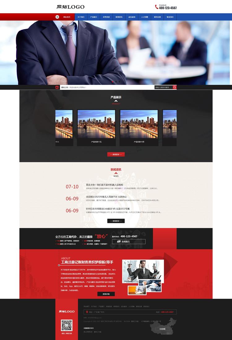 工商注册记账财务类织梦模板(带手机端).jpg