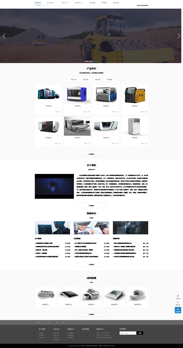 工业机械产品通用类织梦模板(带手机端).jpg