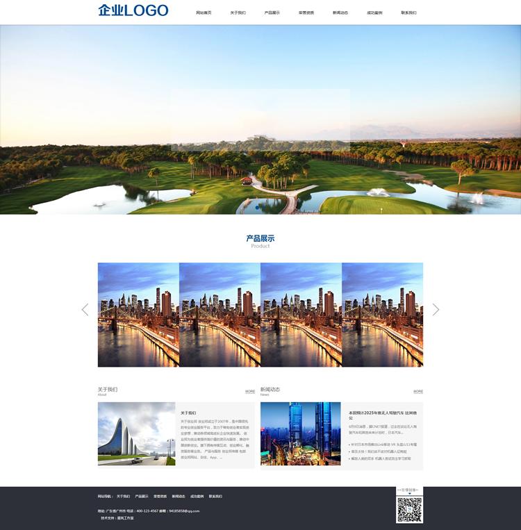 建筑工程集团行业类网站织梦模板(带手机端).jpg
