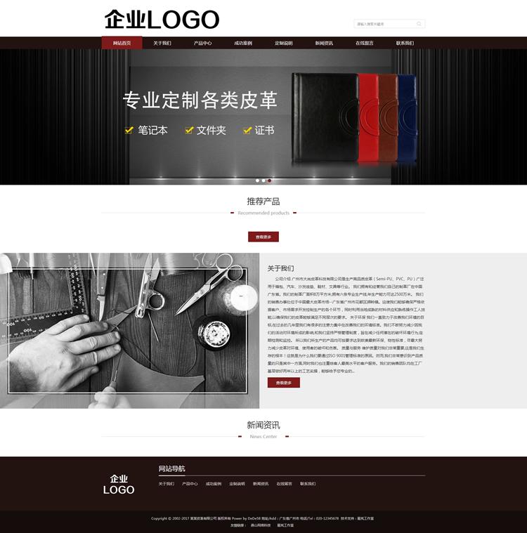 响应式皮革皮具类网站织梦模板(自适应手机端).jpg