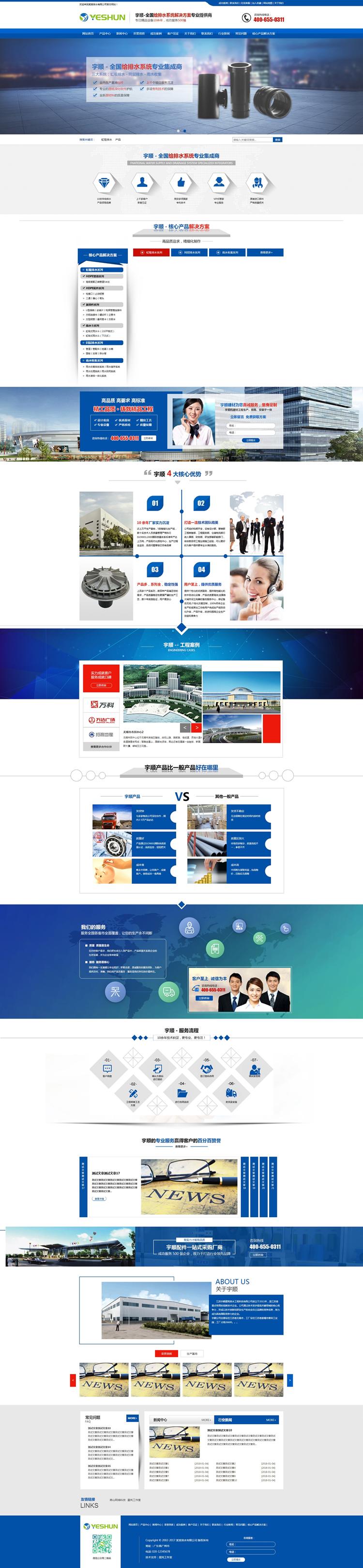 营销型排水系统管道类企业织梦模板(带手机端).jpg