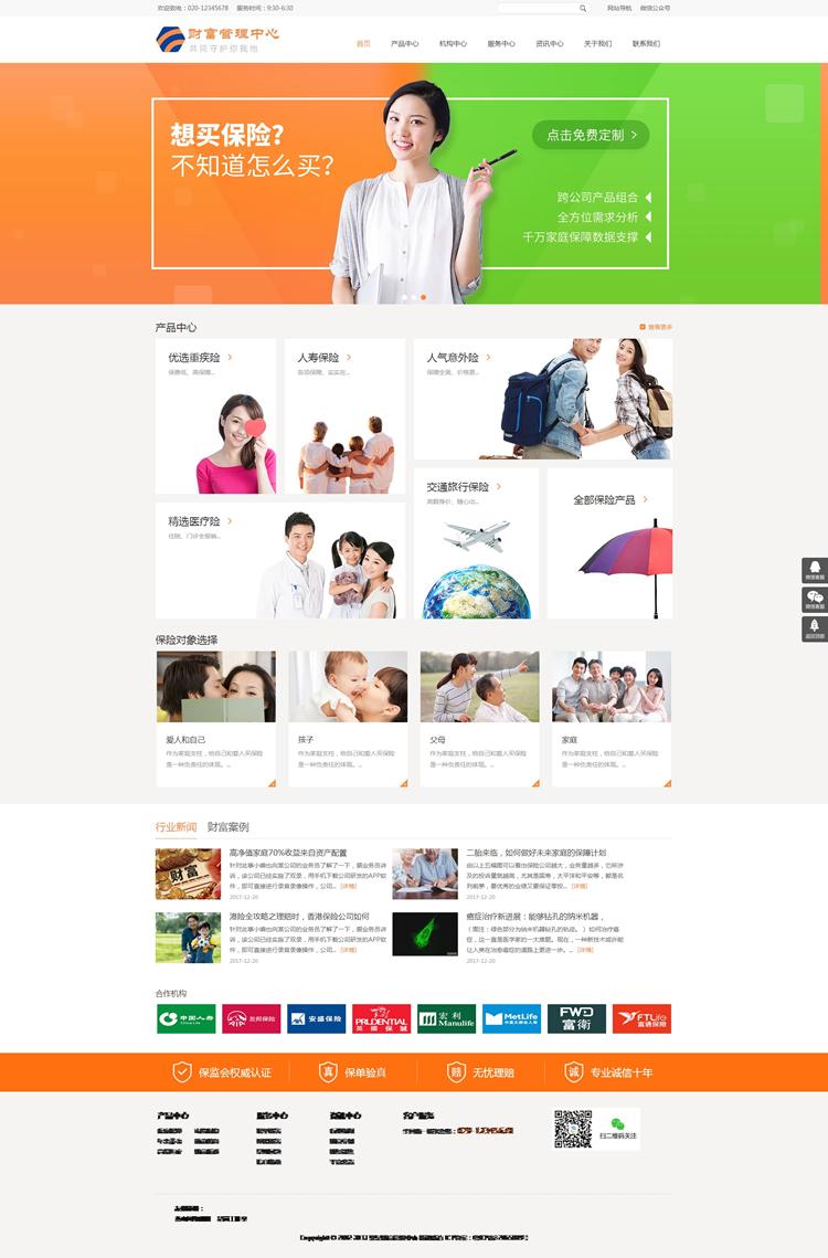 响应式财富管理保险类网站织梦模板(自适应手机端).jpg