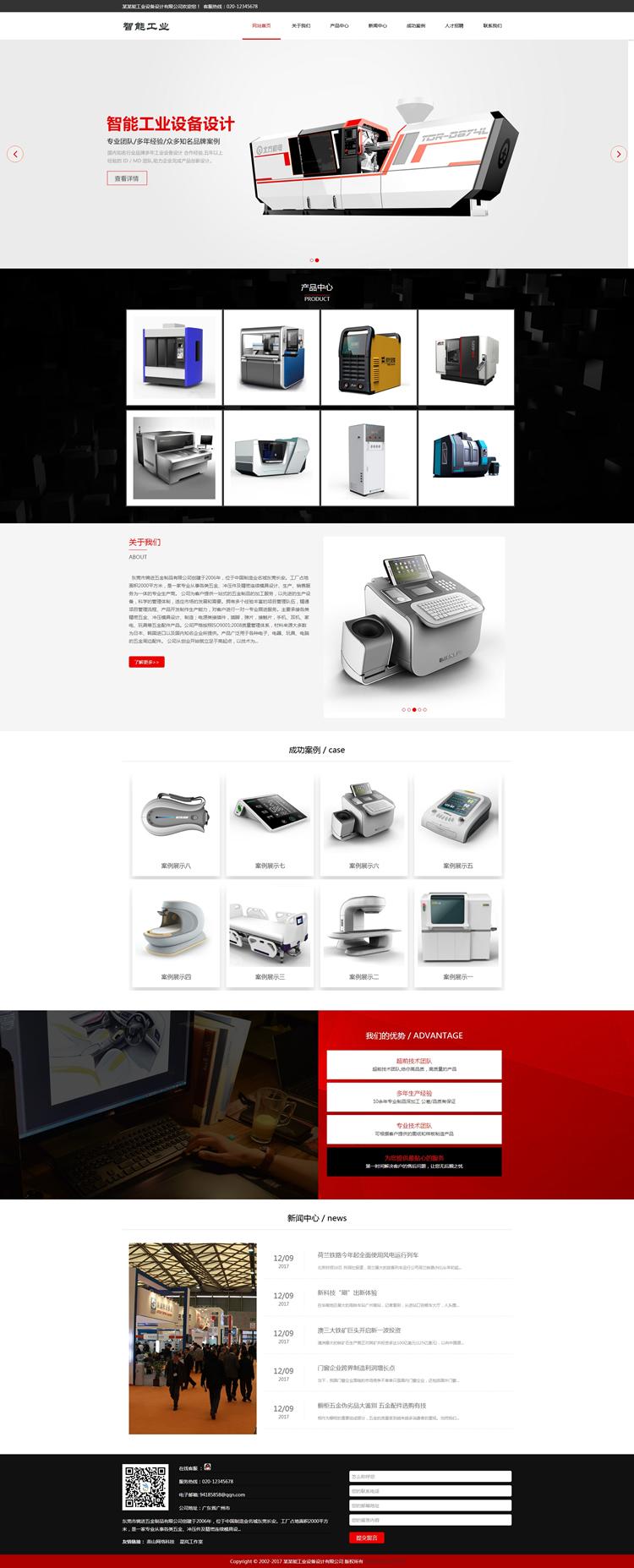 响应式智能工业设备设计类企业网站织梦模板(自适应手机端).jpg