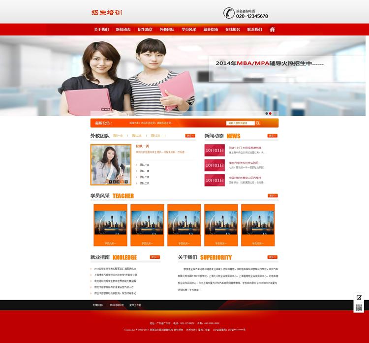 机构招生培训教育类网站织梦模板(带手机端).jpg