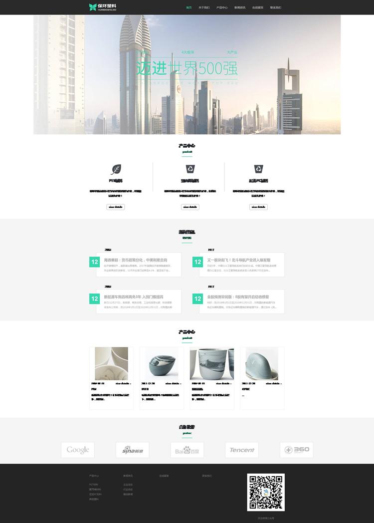 响应式环保塑料材料类企业织梦模板(自适应手机端).jpg