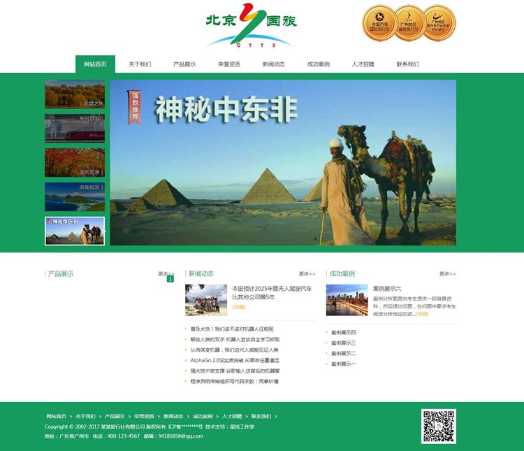 响应式入境国内出境旅游行业类网站织梦模板(自适应手机端).jpg