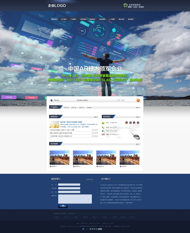 科技研发设备类网站织梦模板(带手机端).jpg