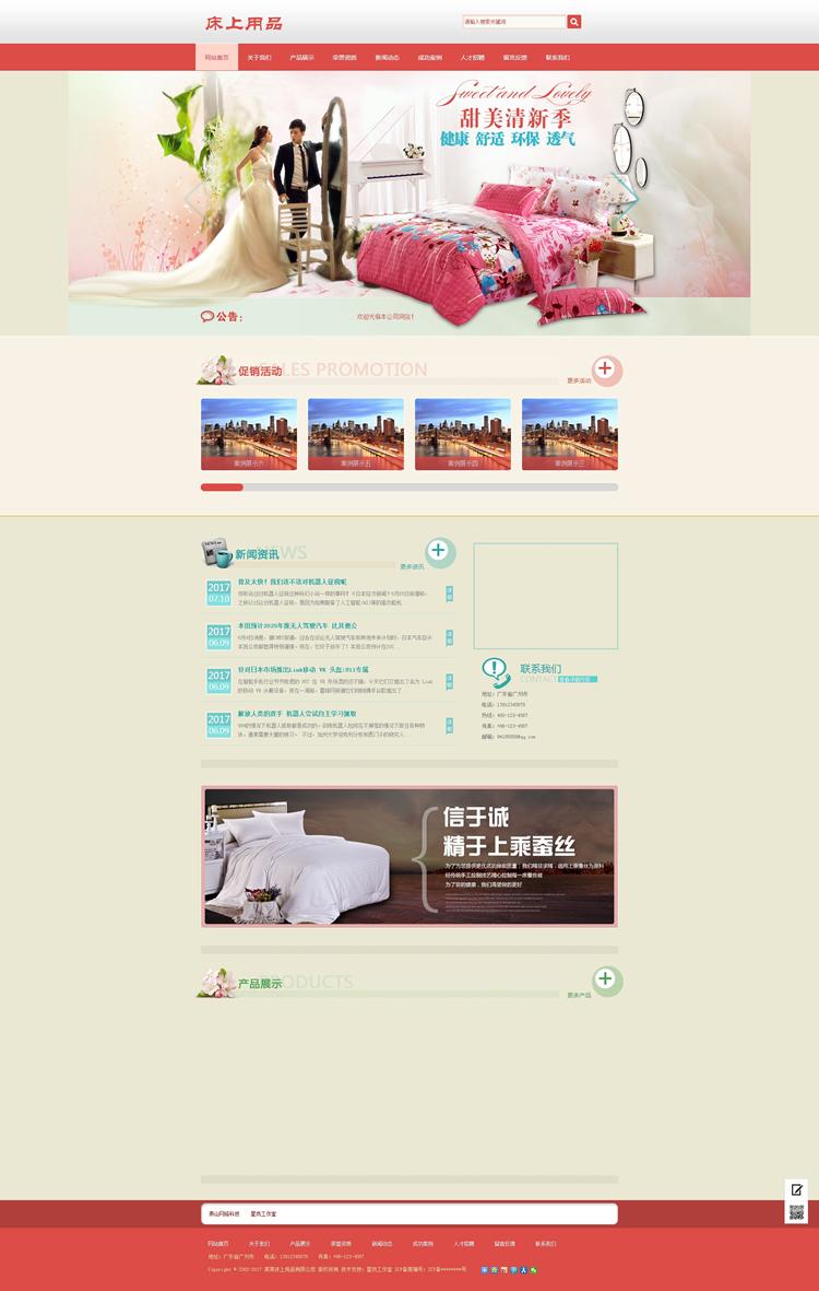 被套枕套床上用品类网站织梦模板(带手机端).jpg