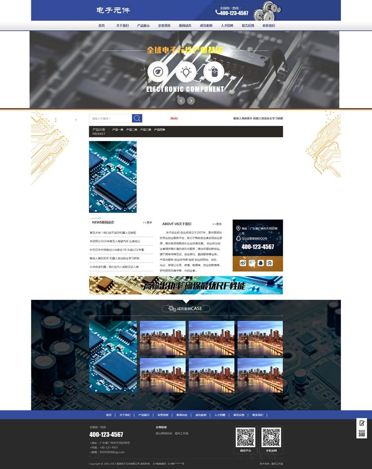 电子元件工程工具类网站织梦模板(带手机端).jpg