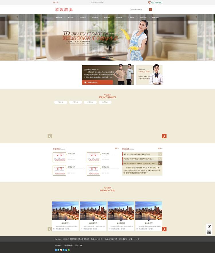 洁净家居家政服务类网站织梦dedecms模板(带手机端).jpg