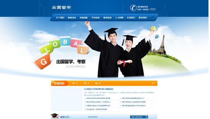 【免费下载】蓝色出国留学签证类网站织梦模板(带手机端)