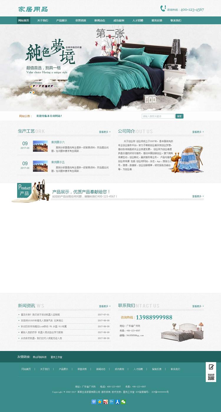 家居床上用品类网站织梦模板(带手机端).jpg