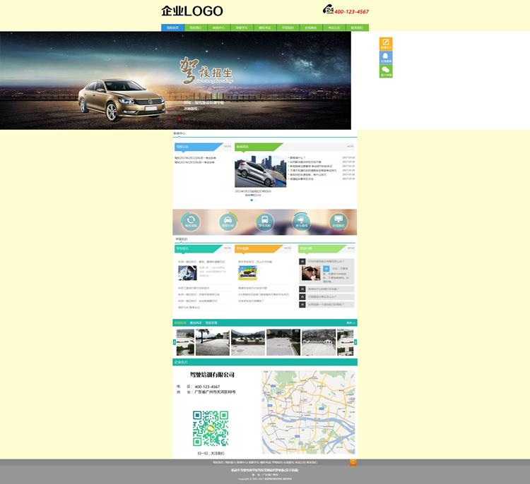 机动车驾驶培训学校驾校类网站织梦模板(带手机端).jpg