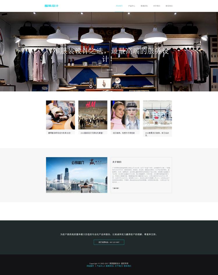 响应式服装设计展示网站织梦模板(自适应手机端).jpg