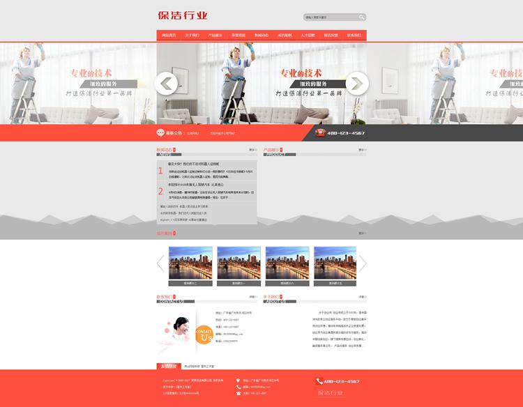 保洁清洁服务行业类网站织梦模板(带手机端).jpg
