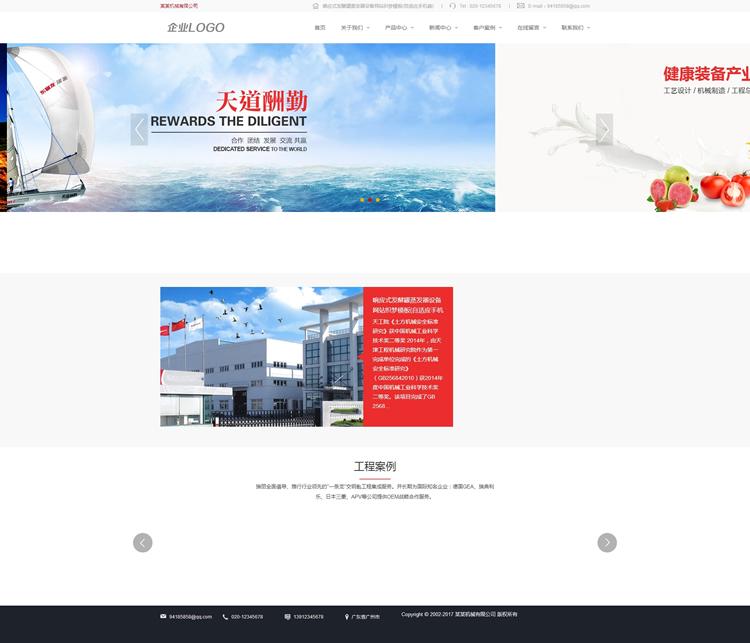 响应式发酵罐蒸发器设备网站织梦模板(自适应手机端).jpg