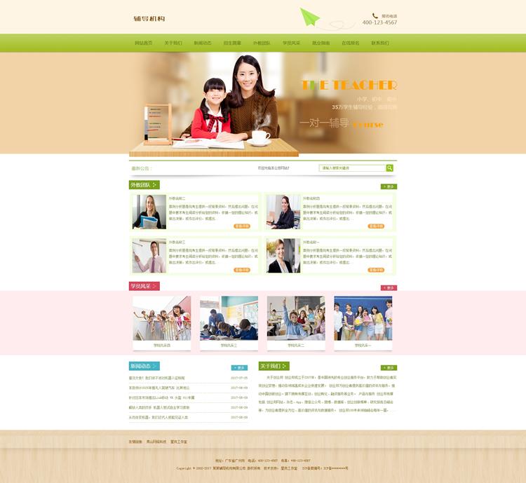 中小学高中辅导机构类网站织梦模板(带手机端).jpg