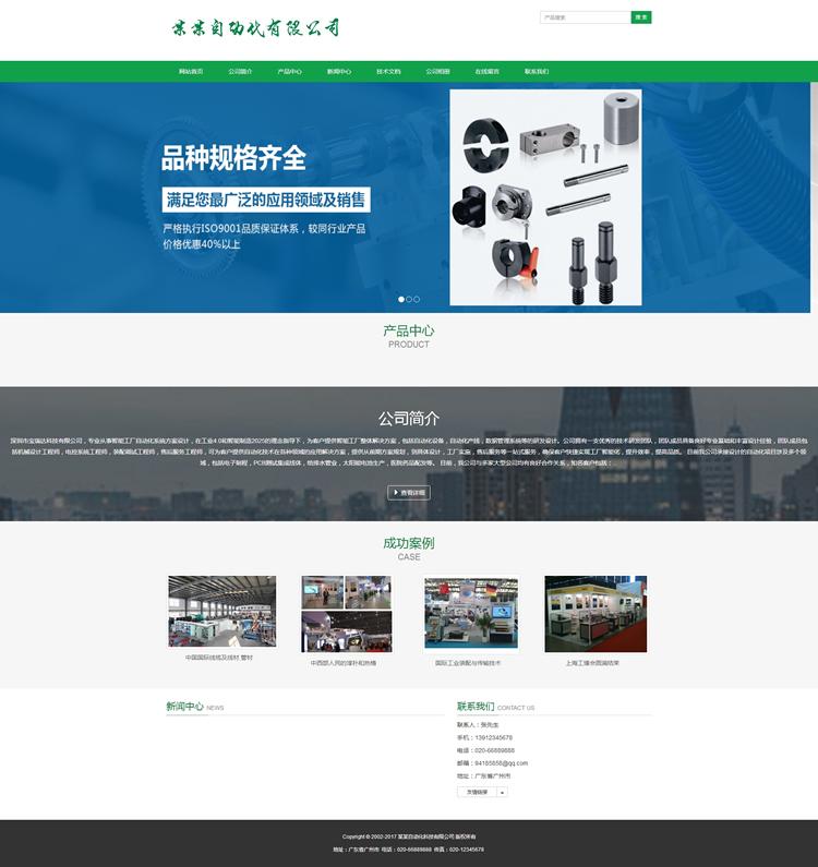 响应式自动化科技类网站织梦模板(自适应手机端).jpg
