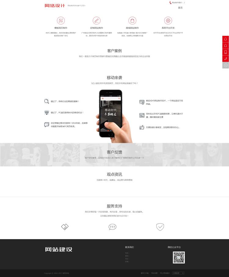 响应式网站网络设计公司织梦模板(自适应手机端).jpg