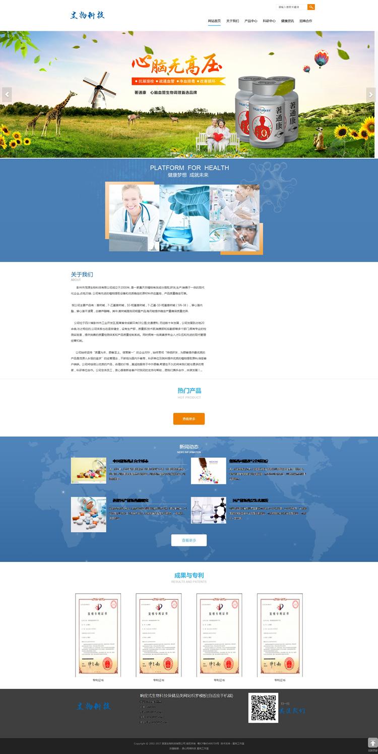 响应式生物科技保健品类网站织梦模板(自适应手机端).jpg