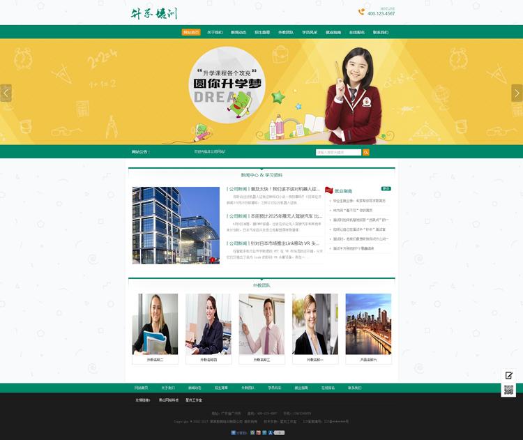 中小学升学课程培训类网站织梦模板(带手机端).jpg