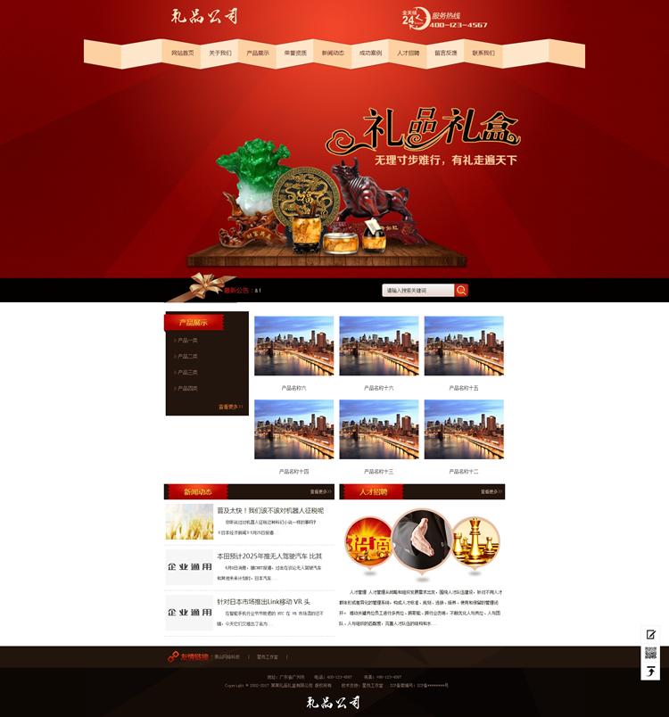 礼品礼盒包装类网站织梦dedecms模板(带手机端).jpg