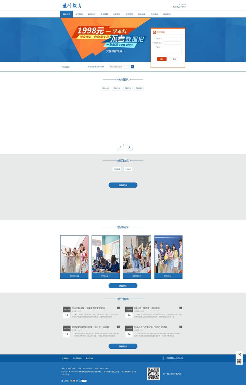 热门数理化培训教育课程类网站织梦模板(带手机端).jpg
