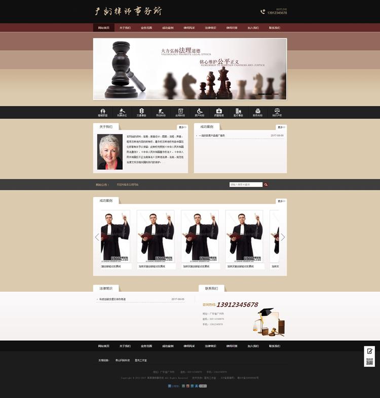 律师事务所资讯类网站织梦模板(带手机端).jpg