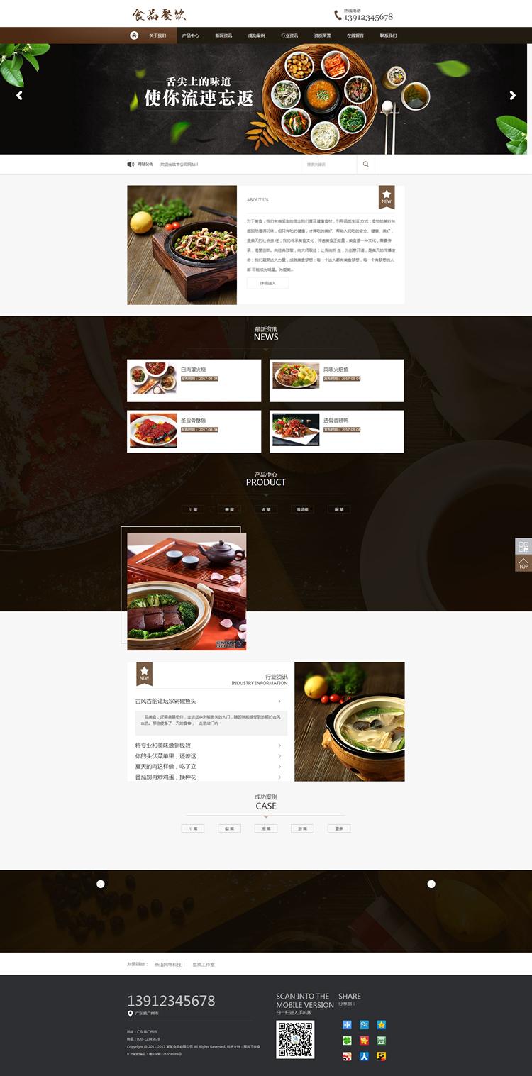 健康食品餐饮美食类网站织梦模板(带手机端).jpg