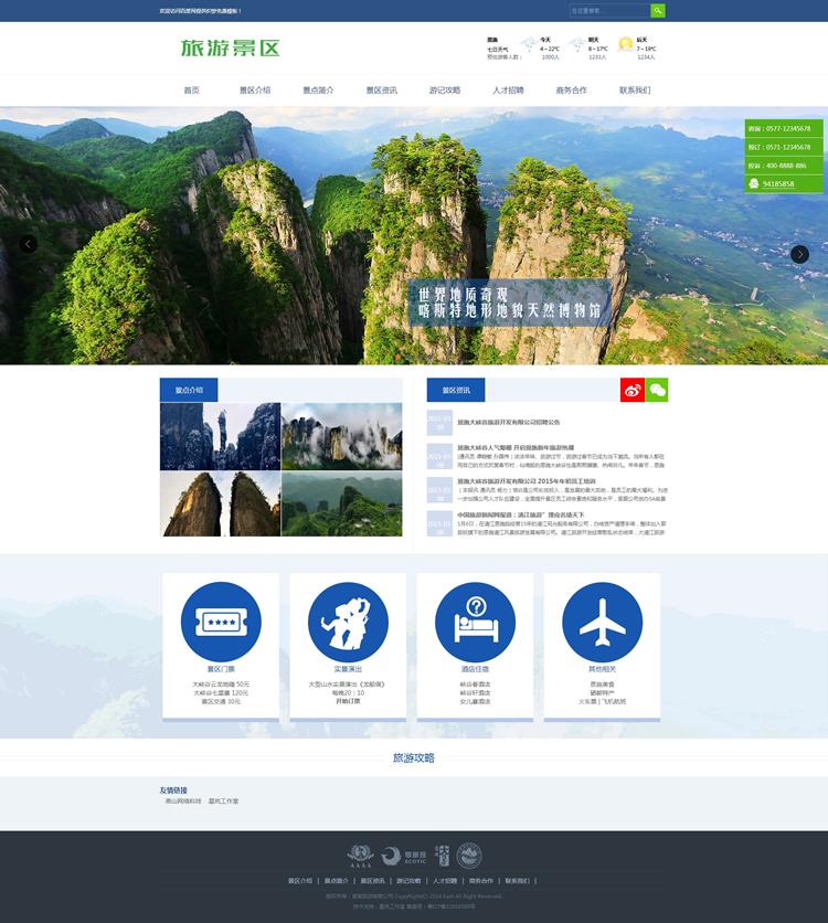 旅游景区景点旅游攻略类企业织梦模板(带手机端).jpg