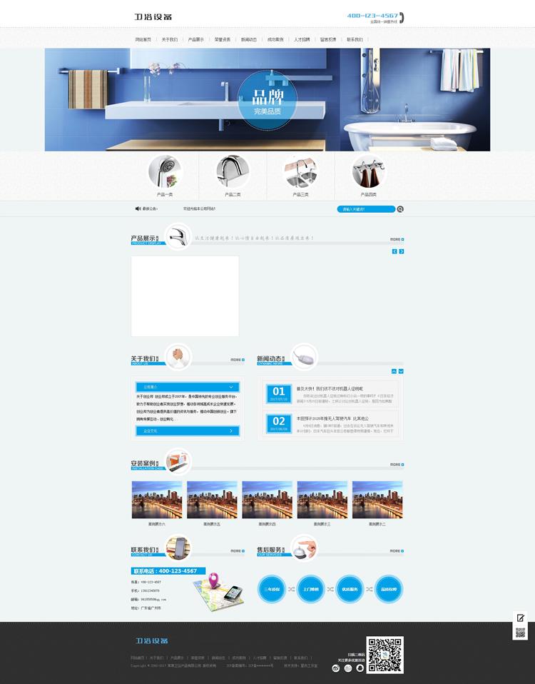 家装卫浴喷头设备类网站织梦模板(带手机端).jpg