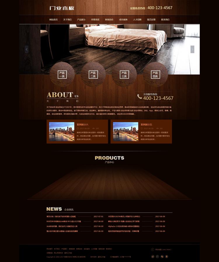 木材门业木板类网站织梦模板(带手机端).jpg