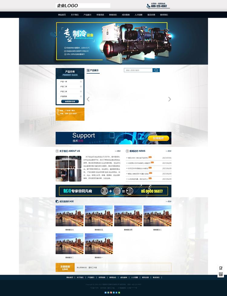 制冷压缩机机械设备类网站织梦模板(带手机端).jpg