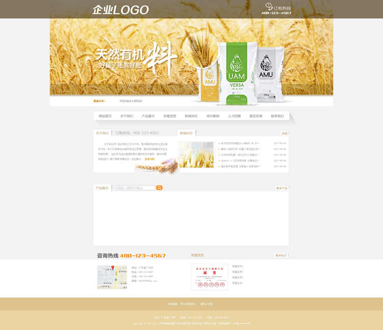 天然有机料化肥类网站织梦模板(带手机端).jpg