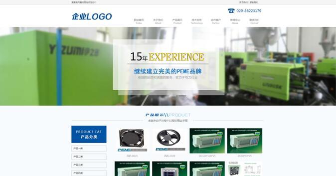 【免费下载】蓝色机械电子电气设备类网站织梦模板(带手机端)
